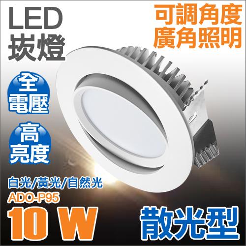 有燈氏LED崁燈10W 9.5cm 9.5公分黃光白光自然光全電壓散光型ADO-P95