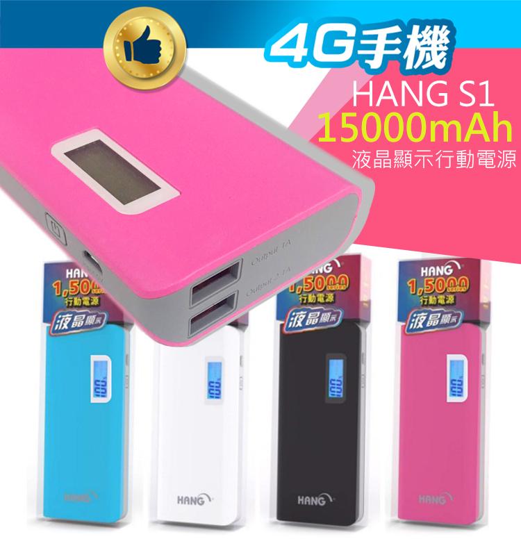 HANG S1液晶顯示行動電源15000mah移動電源液晶顯示超大容量快速充電行動充電4G手機