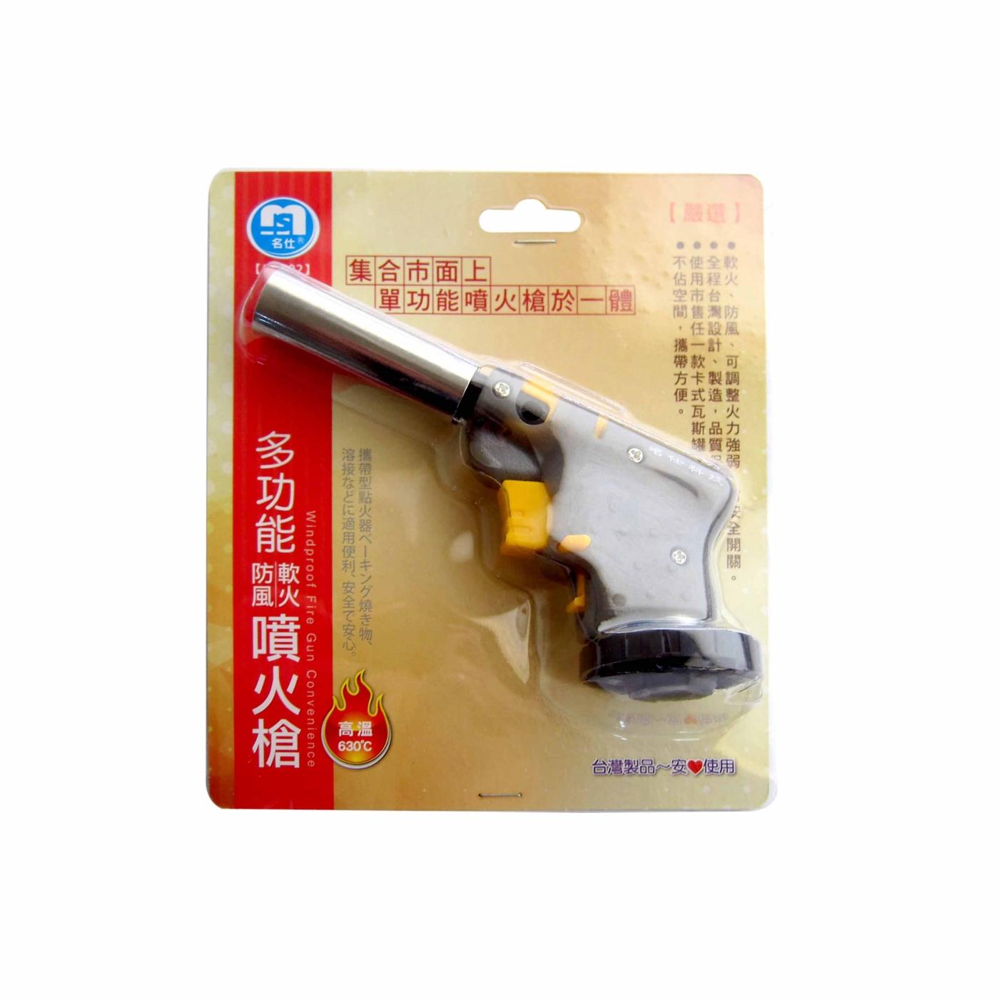 名仕多功能噴火槍(BH502)/點火槍_台灣製造