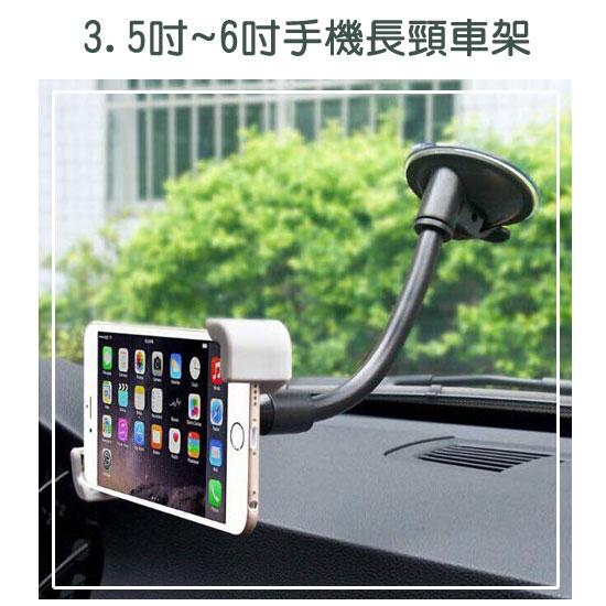 H54C83 3.5吋~6吋手機長頸對角車架吸盤式車上固定架手機萬用架車用支架Max 19cm