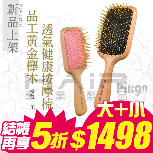 台灣製造Pingo-品工Gold HM黃金櫸木透氣健康按摩梳黃金梳-大小超值組合價HAiR美髮網