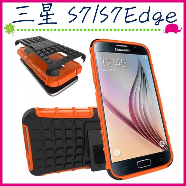 三星Galaxy S7 S7Edge輪胎紋手背蓋全包邊手機套矽膠保護殼帶支架保護套PC TPU手機殼