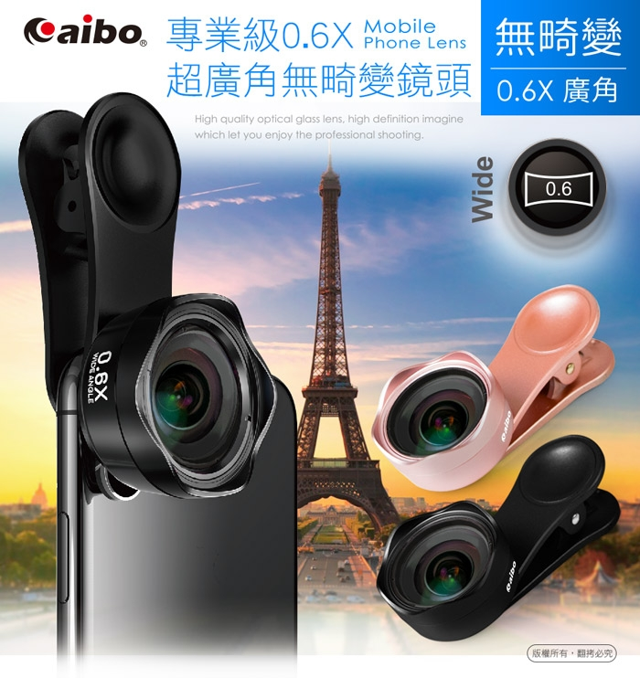 aibo K36X2 專業級0.6X超廣角 無畸變手機特效鏡頭
