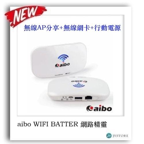aibo WIFI BATTER網路精靈4200mAh行動電源無線AP分享器