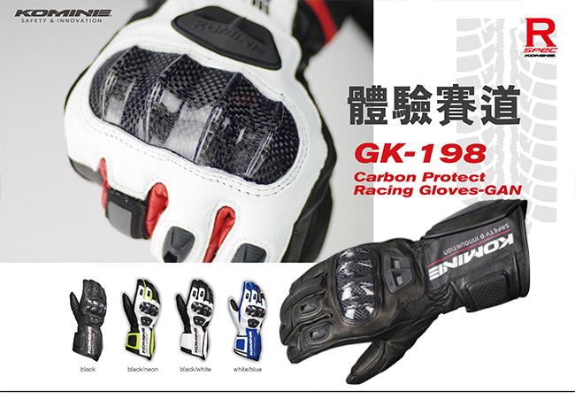 [中壢安信]日本 KOMINE GK-198 黑 春夏防摔手套 碳纖維賽車長版手套 GK198