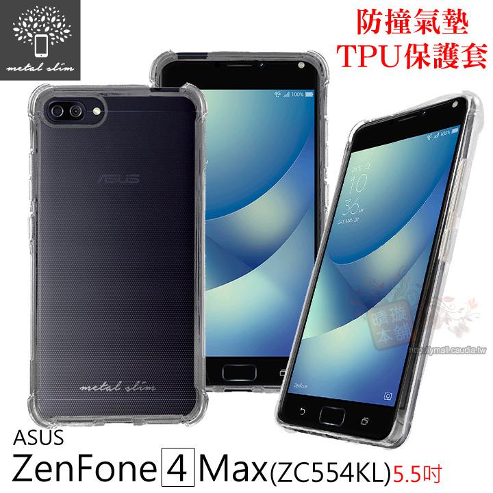 愛瘋潮Metal-Slim ASUS Zenfone 4 Max ZC554KL 5.5吋防撞氣墊TPU手機保護套保護殼保護套軟殼透明殼