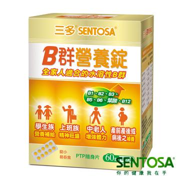 三多B群營養錠60錠