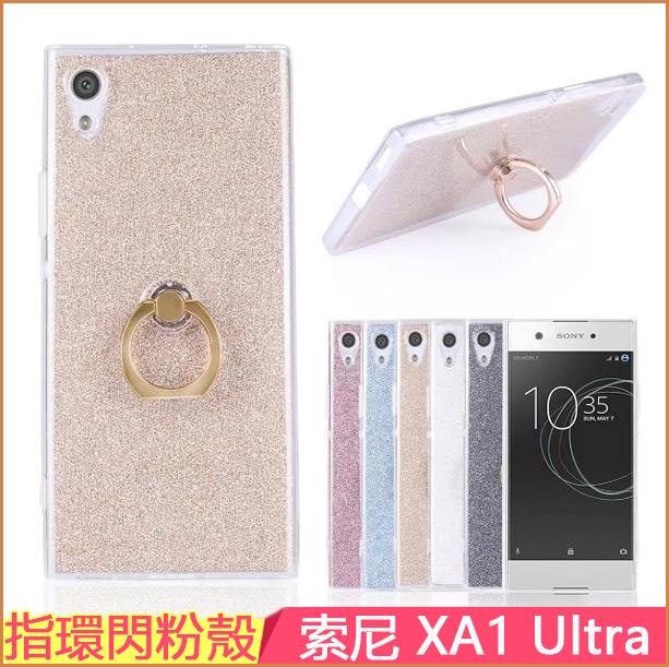 閃粉指環扣索尼XA1 Ultra手機殼硅膠軟殼超薄TPU支架xa1手機套閃粉貼xa1 ultra保護套XA1保護套