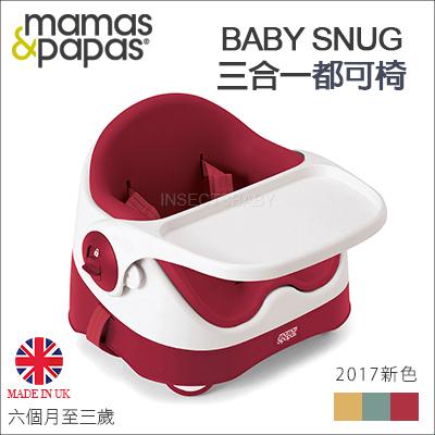 ✿蟲寶寶✿【英國mamas&papas】新色上市!在家、外出、都可以 三合一都可椅 3色可選 (6個月至3歲)