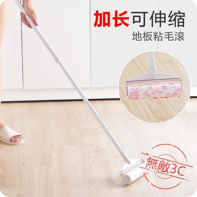 可撕式滾筒地板粘毛器毛發除塵器伸縮長柄粘毛滾刷頭發粘塵紙拖把