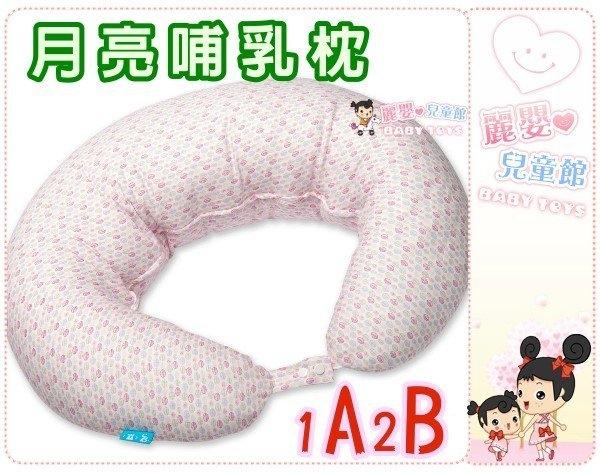 麗嬰兒童玩具館~雅郁1A2B-紗布月亮哺乳枕 樂活枕 多功能月亮枕 (長條枕)-台灣製
