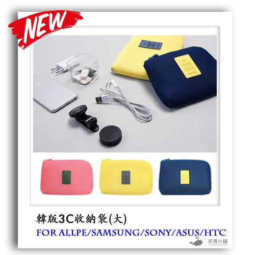 韓版3C收納包(大) 收納袋 收納盒 化妝包 證件夾 收納袋 旅行收納包 證件夾 正韓 防震包  防摔