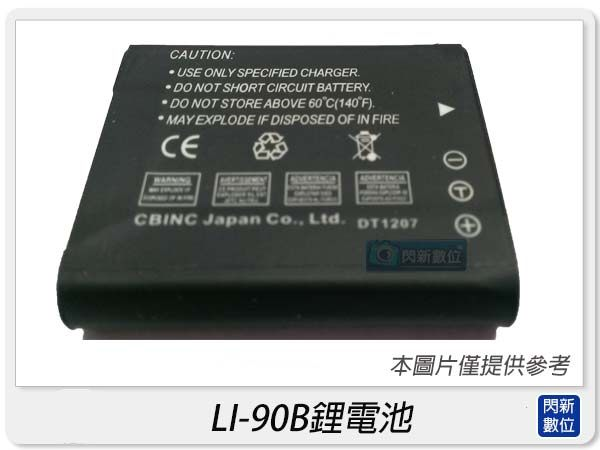 Olympus LI-90B 防爆鋰電池( FOR TG1 TG2 XZ2 TG3 TG4適用) LI90B 副廠電池