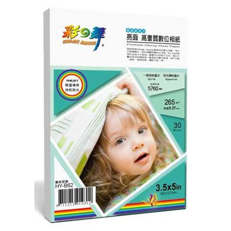 彩之舞 265g 3.5x5in 亮面 高畫質數位相紙–防水 30張/包 HY-B62
