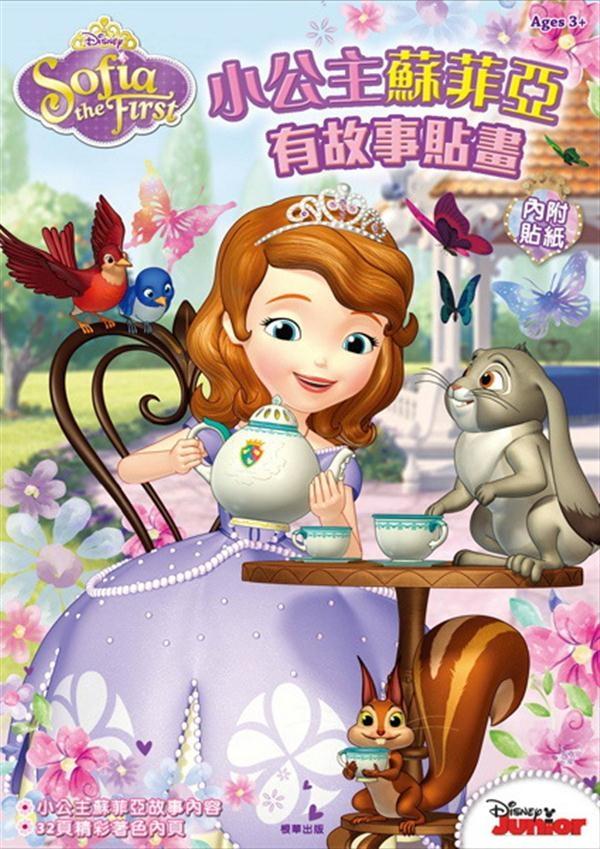 小公主蘇菲亞有故事貼畫