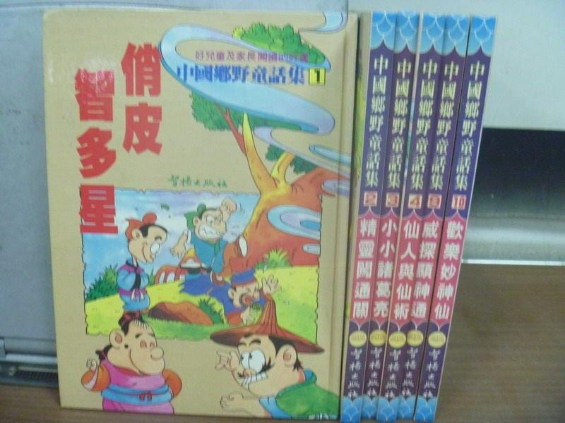 書寶二手書T7兒童文學XEI俏皮智多星小小諸葛亮仙人與仙術歡樂秒仙先等共6本合售