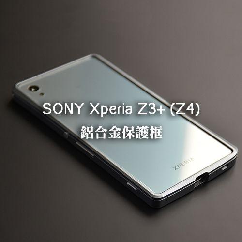 【贈玻璃貼】DEVILCASE 惡魔鋁合金 保護框 for SONY XPERIA Z3 (Z4) 保護殼 金屬邊框