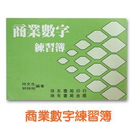 珠友 6019 商業數字練習簿