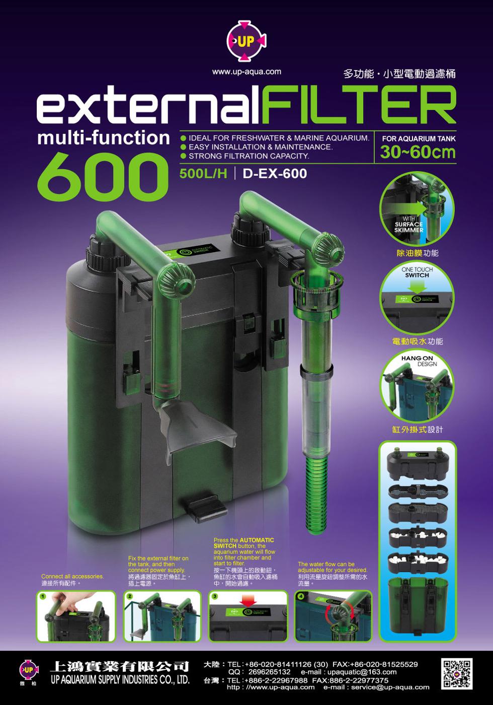 台中水族UP-D-EX-600外掛式過濾器-500L H除油膜自動排氣