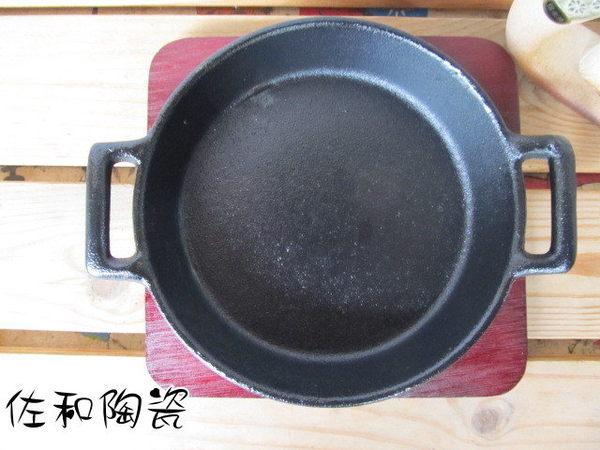 佐和陶瓷餐具~24I201D-1823 201D-18雙耳淺鍋*不含木板*鐵盤