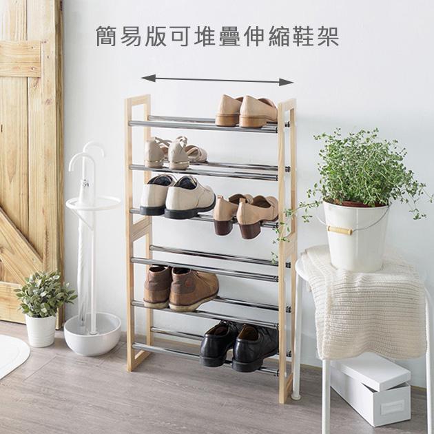 三層可堆疊伸縮式鞋架 原木(簡易版) 可伸縮 收納 鞋櫃 簡易DIY【立格扉ligfe】