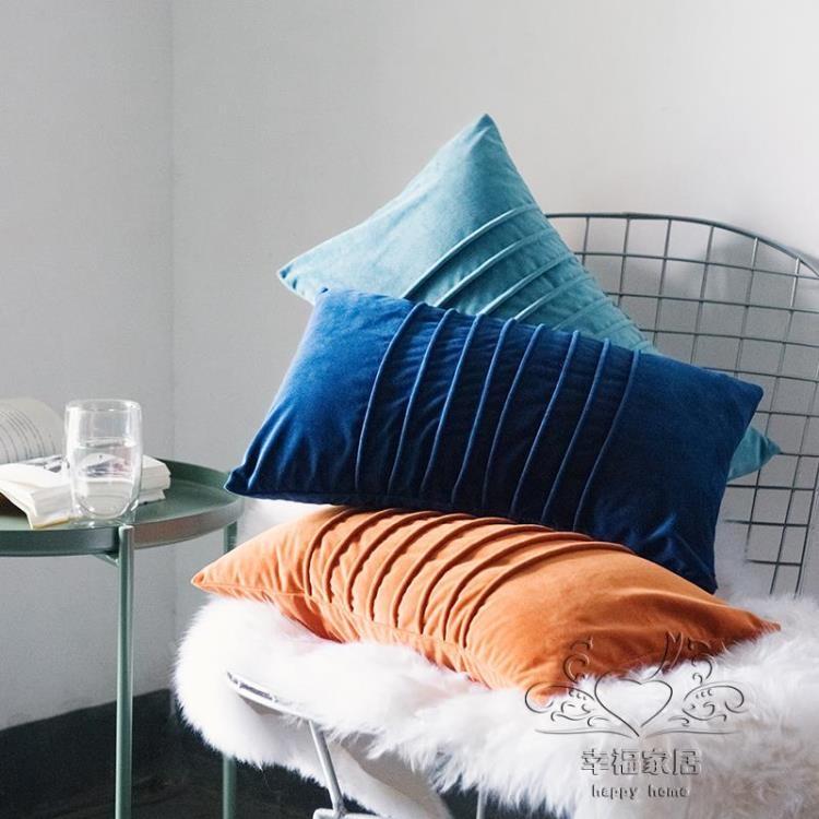 抱枕套絲絨條紋幾何靠墊腰枕抱枕套北歐樣板房沙發床頭靠包方枕幸福家居