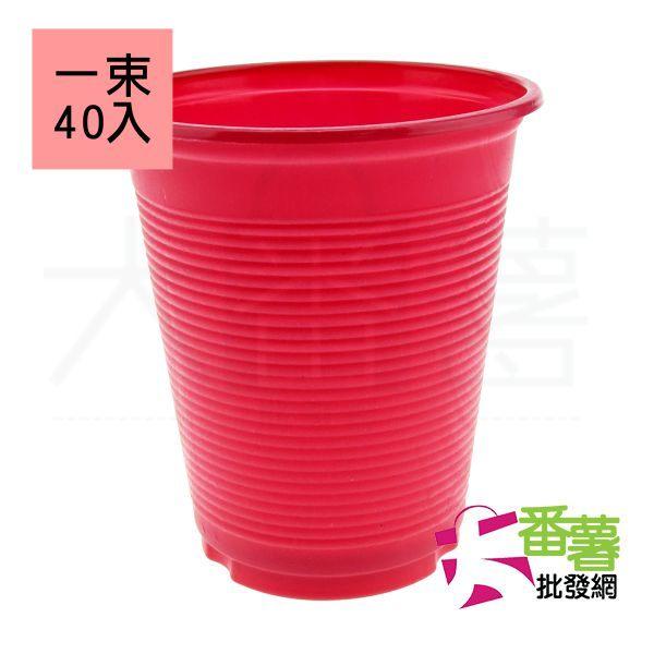 K-170 紅塑膠杯/環保水杯/免洗杯/塑膠杯(40個入) [大番薯批發網 ]