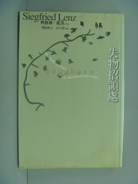 【書寶二手書T1/翻譯小說_ING】失物招領處_齊格飛‧藍茨