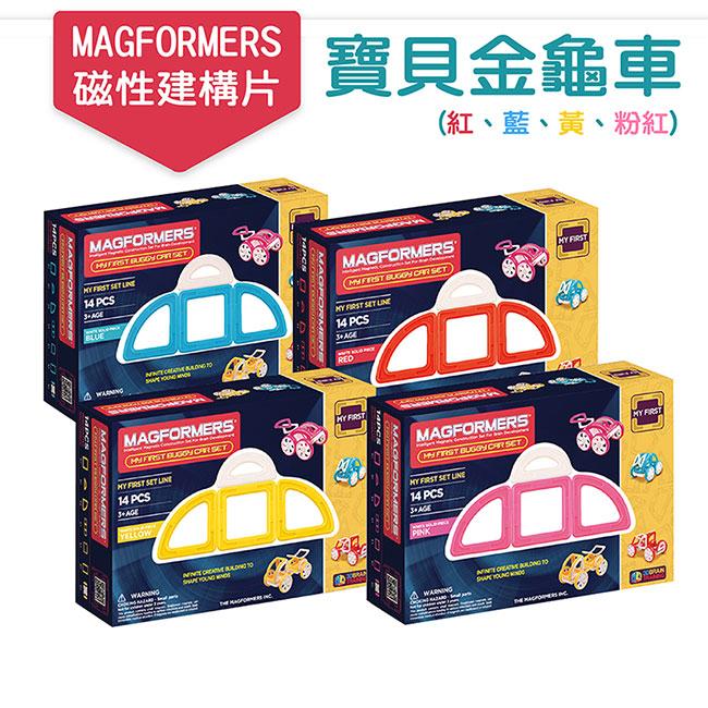 【MAGFORMERS】磁性建構片-寶貝金龜車(14pcs)