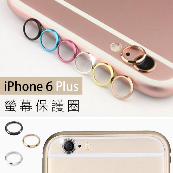 iPhone6 Plus 4.7 5.5吋保護鋁合金金屬鏡頭圈保護套攝像頭金屬圈保護框攝戒防刮鏡頭BOXOPEN