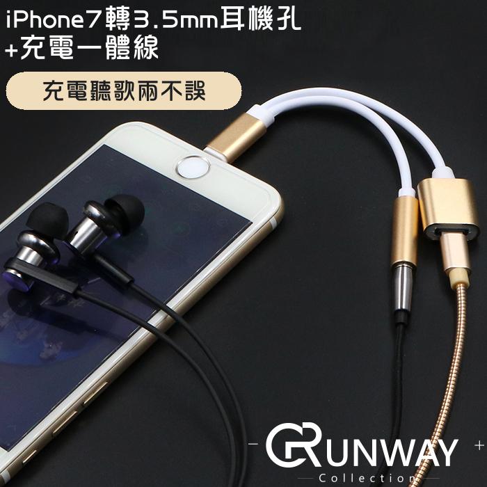 現貨iPhone7耳機二合一轉接線蘋果lightning接口3.5mm音頻轉換一體線