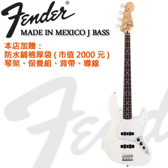 非凡樂器Fender Standard Jazz Bass原廠電貝斯加贈市值2000元電貝斯琴袋白