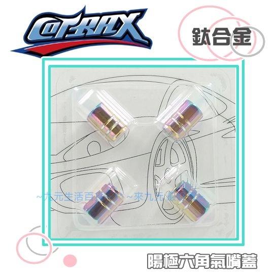 九元生活百貨Cotrax鈦合金4入汽嘴蓋陽極六角