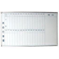 享亮商城2x3尺磁性月份行事曆白板60*90cm 0840