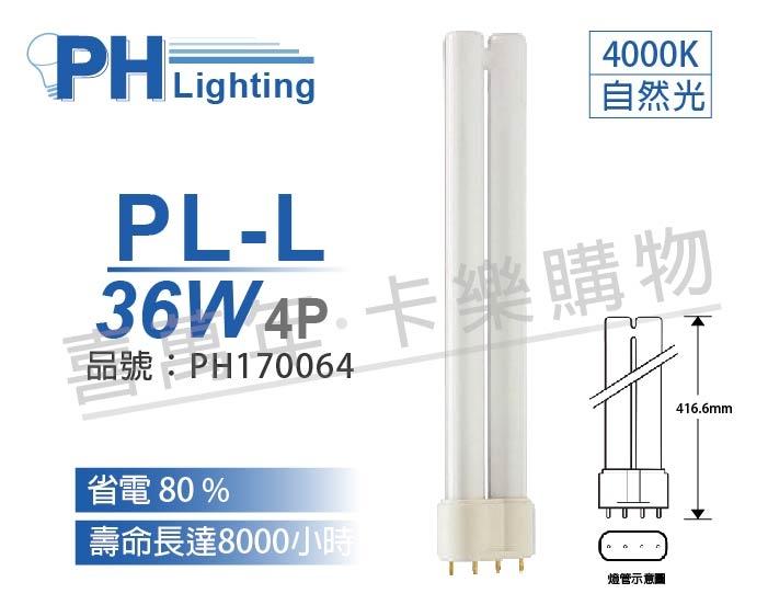 PHILIPS飛利浦PL-L 36W 840 4000K冷白光4P緊密型燈管PH170064