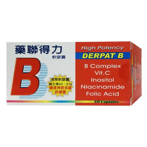 得力B群軟膠囊60粒裝~害怕B群的味道嗎試試這瓶吧
