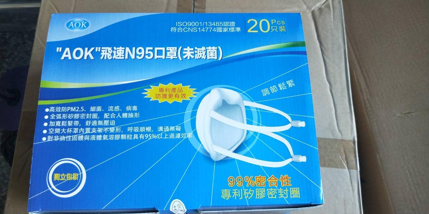 AOK 飛速N95口罩 (成人)