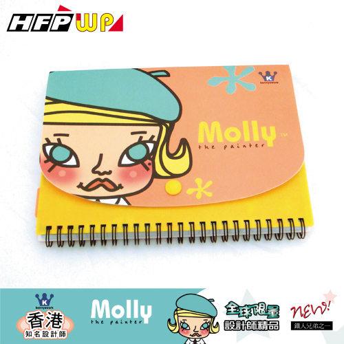 3折特價 Molly  香港名設計師 精品 筆記本 A5 全球限量 台灣製 環保材質 MONA5 HFPWP