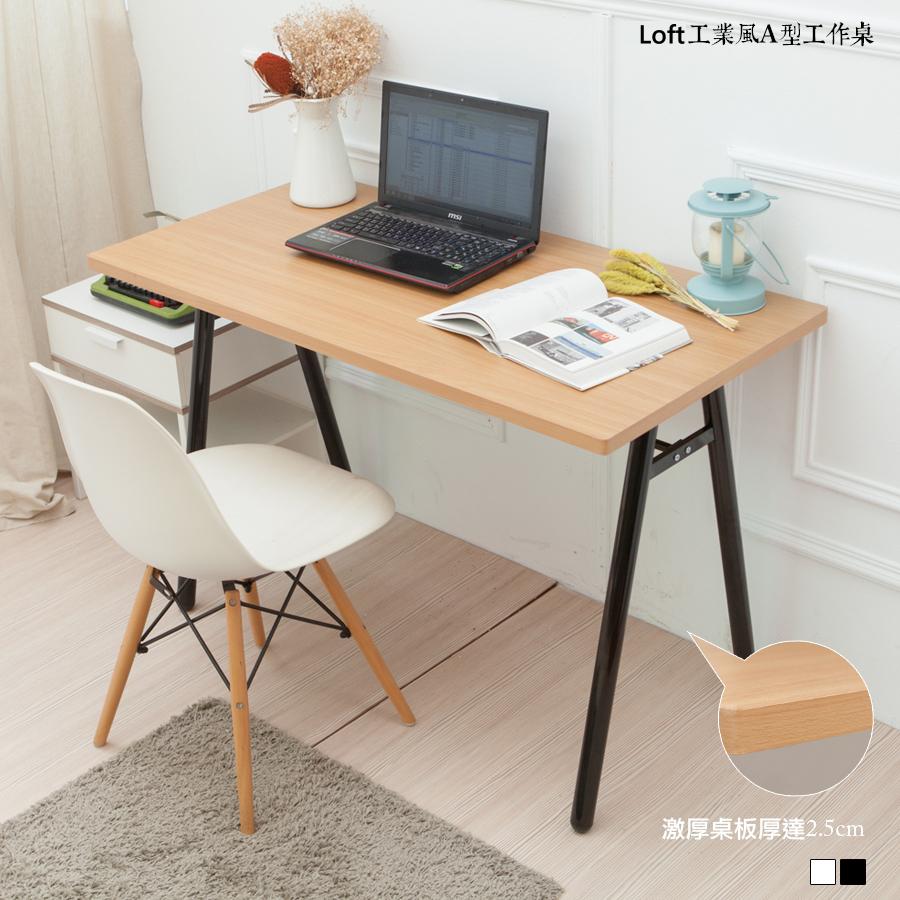 JL精品工坊Loft工業風A型工作桌厚板限時1180電腦桌立鏡書桌辦公桌辦公椅螢幕架