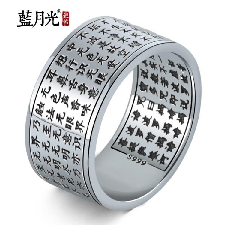 超豐國際復古泰銀食指佛教999純銀心經戒指女款男士銀扳指