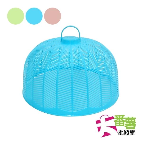 防蠅飯菜罩 / 圓形飯菜罩 環保塑料餐桌菜罩蓋[ 大番薯批發網 ]