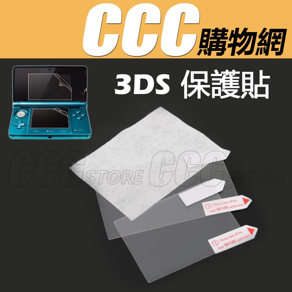 3DS保護套保護膜上下螢幕高清螢幕貼保護膜螢幕膜透光高清