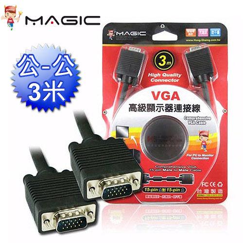 MAGIC鴻象VGA高級顯示器延長線螢幕線15pin公對公3M VGAH-03MM