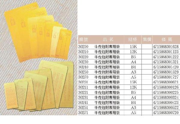 萬國牌30240 B4黃牛皮信封專用袋26.7*36.8cm