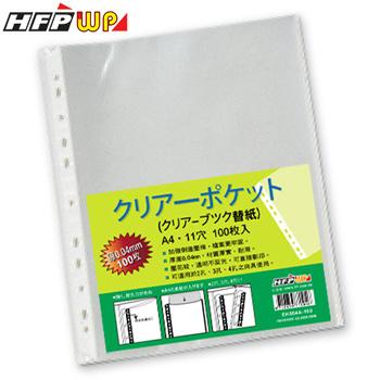 加贈20%]HFPWP 11孔透明資料袋(100入)厚0.04mm 環保材質台灣製 EH304A-100-SP