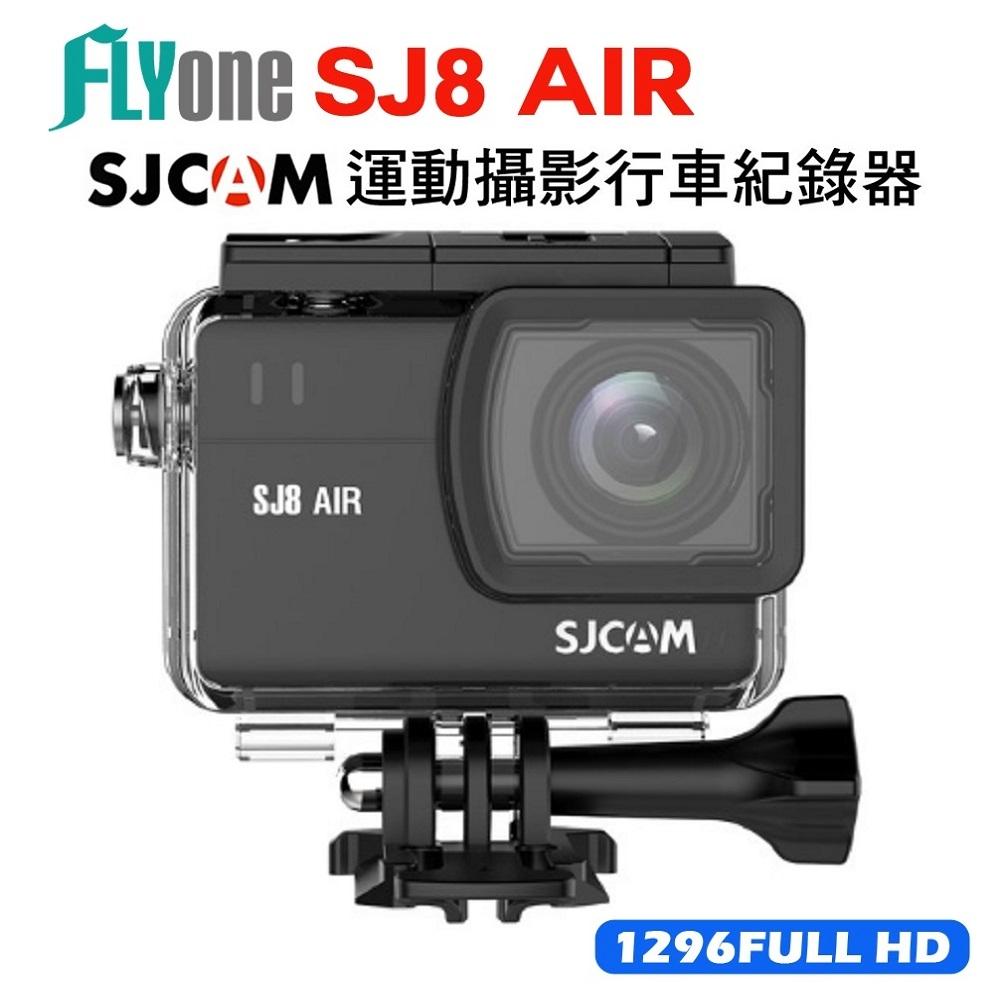 【SJCAM原廠公司貨】FLYone SJCAM SJ8 AIR 1296P WIFI防水型 運動攝影/行車記錄器