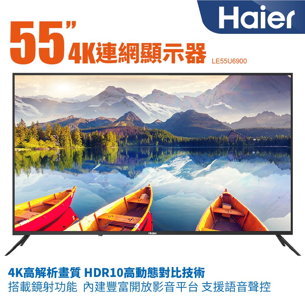 海爾 Haier 55吋 UHD LED 液晶電視 顯示器 LE55U6900U 6900U 6950U HDR10 4K 60HZ