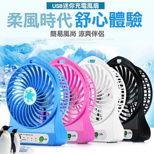 只有今天59降溫神器超靜音迷你強力風扇USB充電三段風力電風扇免接行動電源-顏色隨機