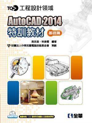TQC AutoCAD2014特訓教材:基礎篇