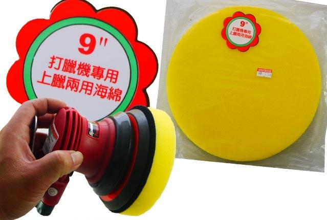 台灣製 9吋 中細 打蠟機專用 上蠟兩用綿 拋光綿 打蠟機海綿 氣動專用 魔鬼氈 上蠟海綿 氣動海綿